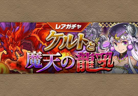 新レアガチャイベント「ケルトと魔天の龍吼」が4月5日12時から開催!