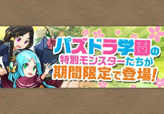 4月8日から新学期ガチャ・パズドラ学園が登場!