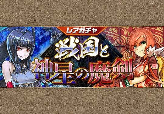 新レアガチャイベント「戦国と神星の魔剣」が4月12日12時から開催!