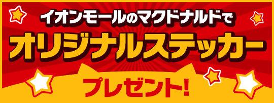 イオンモールのマクドナルドでオリジナルステッカープレゼント!