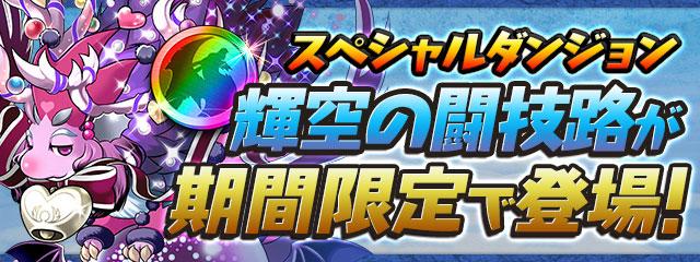 スペシャルダンジョン「輝空の闘技路」が期間限定で登場!