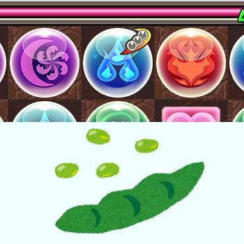 コンボドロップは枝豆と呼ばれている