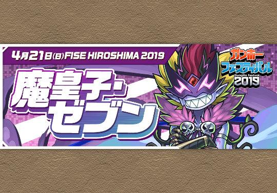 4月21日からゼブン降臨トレジャーが出現!FISE HIROSHIMA 2019で入手可能