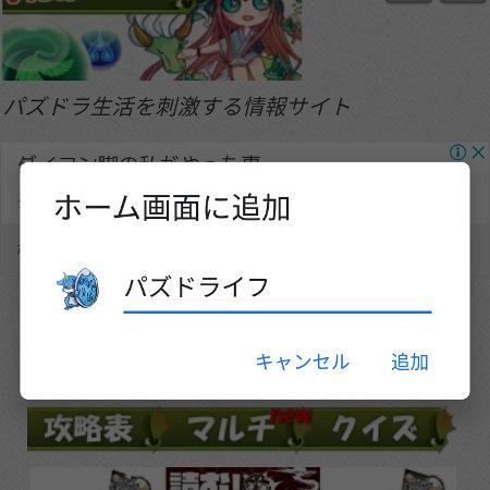 アップルタッチアイコンの追加1