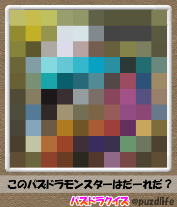 パズドラモザイククイズ79-1