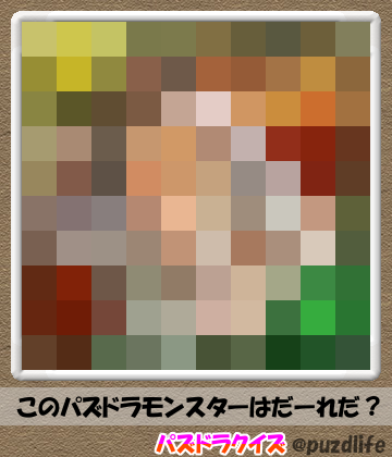 パズドラモザイククイズ79-6