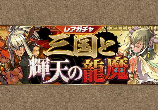 新レアガチャイベント「三国と輝天の龍魔」が4月19日12時から開催!