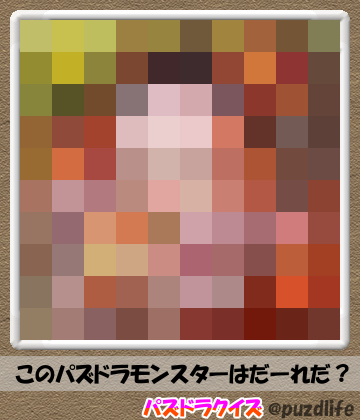 パズドラモザイククイズ80-2