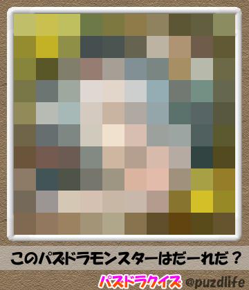 パズドラモザイククイズ80-6