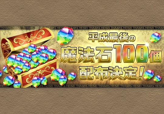 平成最後の「魔法石」100個配布決定!4月24日にメール配布