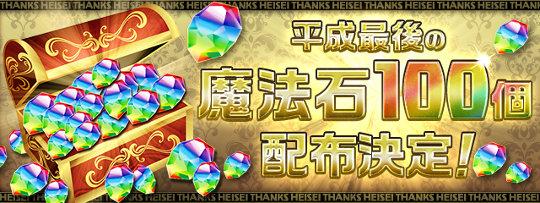 平成最後の「魔法石」100個配布 ヘッダー
