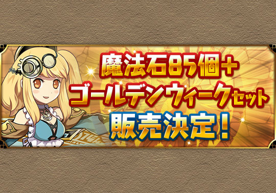 4月26日12時から「魔法石85個+ゴールデンウィークセット」販売決定!★6フェス限以上確定ガチャ付き