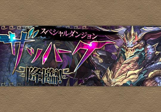 【レーダー】5月6日12時から1人プレイにザッハーク降臨が登場!
