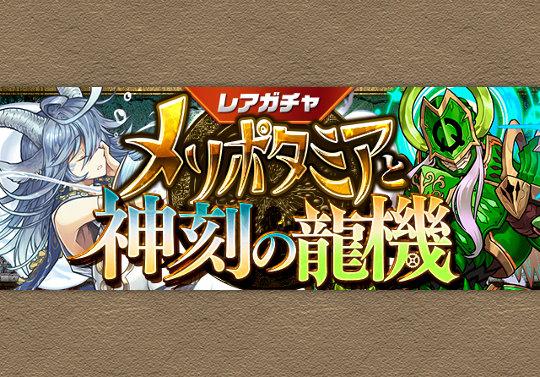 新レアガチャイベント「メソポタミアと神刻の龍機」が4月26日12時から開催!