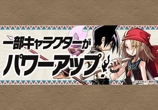 山本Pのシャーマンキングガチャチャレンジの強化が決定!4月26日中に実施