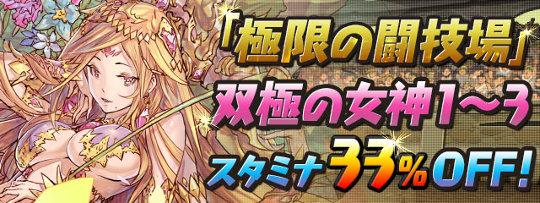 「極限の闘技場【ノーコン】」双極の女神1~3 スタミナ33%OFF!