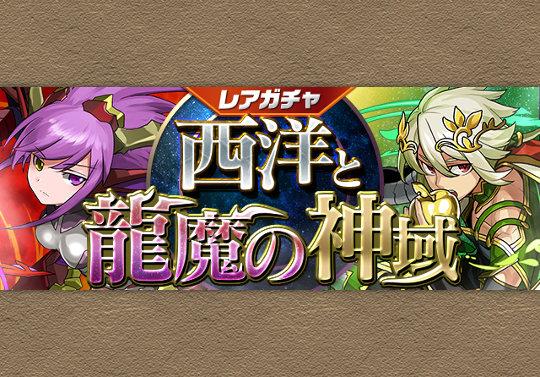 新レアガチャイベント「西洋と龍魔の神域」が5月3日12時から開催!
