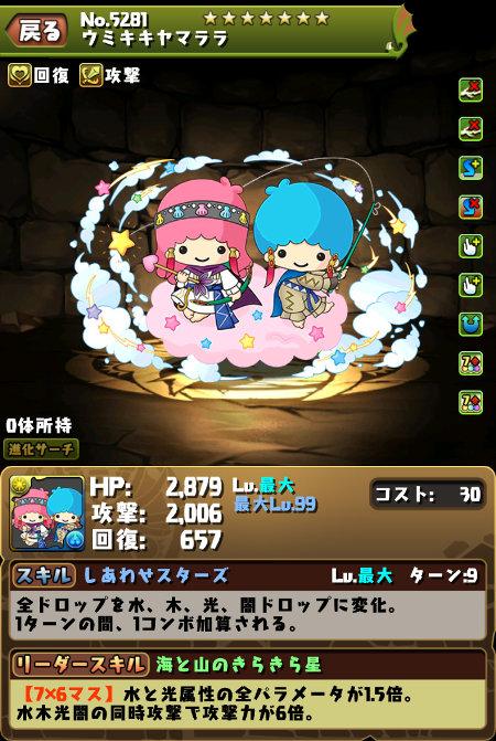 ウミヤマキキララのステータス画面