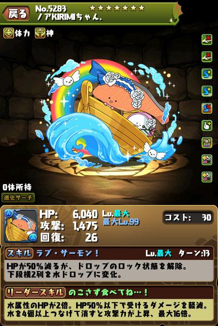 KIRIMIちゃんのステータス画面