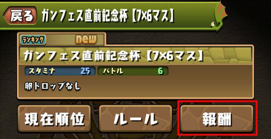ランキングダンジョン(ガンフェス直前記念杯【7×6マス】)の報酬