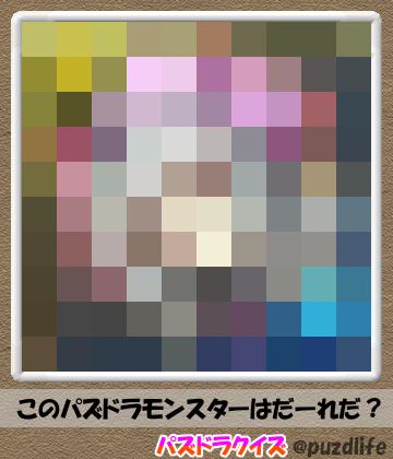 パズドラモザイククイズ82-4