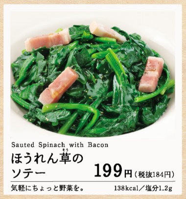 サイゼリヤ ほうれん草のソテー 199円