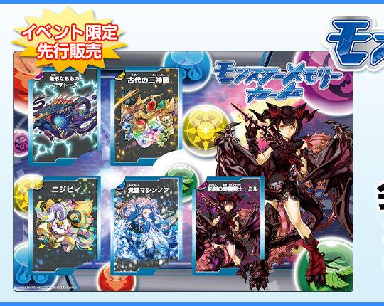闇ミルが入手できるモンスターメモリーカードをガンフェス2019幕張で先行販売!