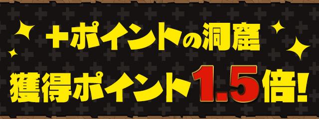 「+ポイントの洞窟」 獲得ポイント 1.5倍!