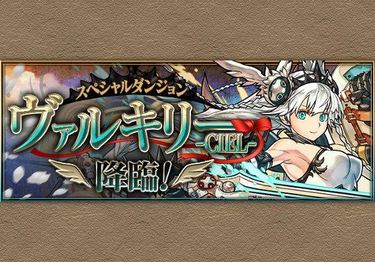 【レーダー】5月20日12時から1人プレイにヴァルキリー -CIEL-降臨が登場!