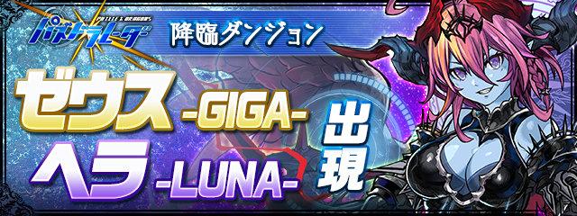 【パズドラレーダー】降臨ダンジョン「ゼウス -GIGA- 降臨!」「ヘラ -LUNA- 降臨!」出現!