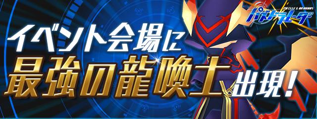 【パズドラレーダー】「最強の龍喚士」出現!