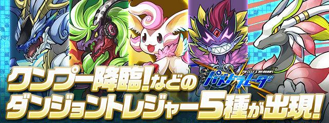 【パズドラ連動】「クンプー 降臨!」などのダンジョントレジャー5種が出現!