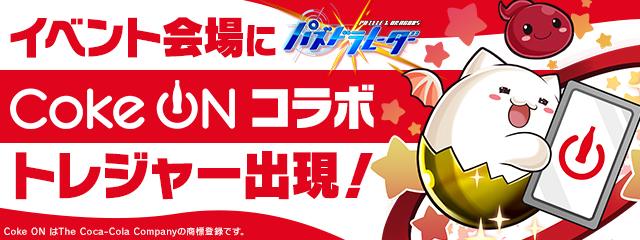 【パズドラ連動】「Coke ON コラボ」トレジャー出現!