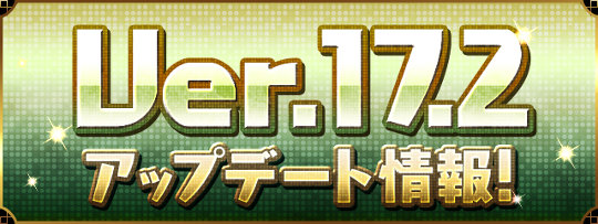 Ver17.2アップデート ヘッダー