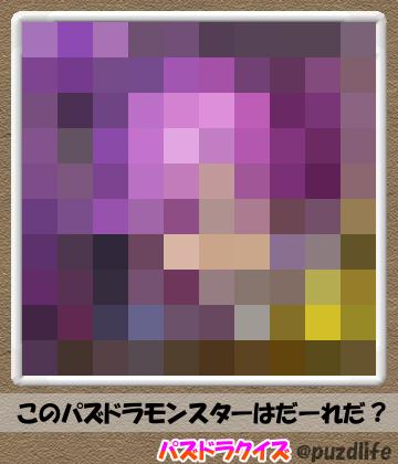 パズドラモザイククイズ83-3