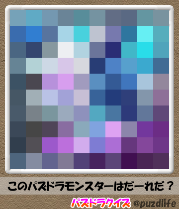 パズドラモザイククイズ83-4