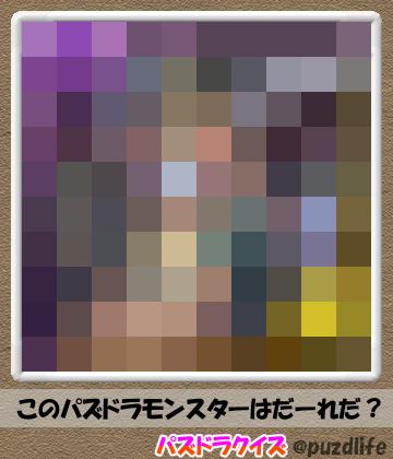 パズドラモザイククイズ83-5