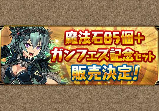 5月26日から「魔法石85個+ガンフェス記念セット」販売決定!ゴッドフェスガチャ付き