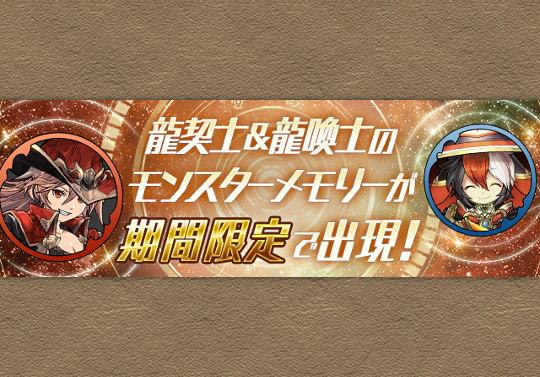 【レーダー】5月27日10時から龍契士&龍喚士のモンスターメモリーが期間限定で出現!