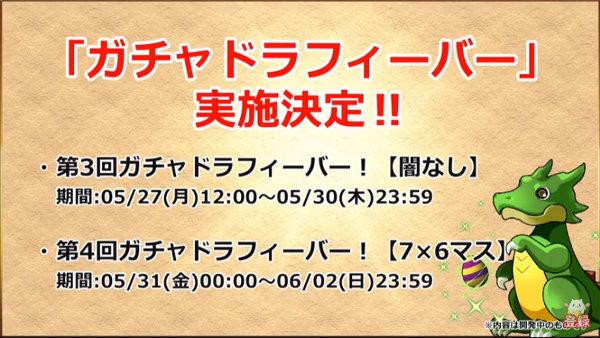 【ガンフェス】5月27日からガチャドラフィーバーが登場!