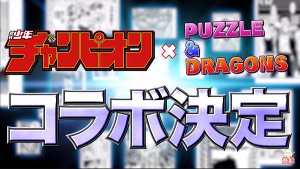 【ガンフェス】進撃の巨人コラボ、FFコラボ、週刊少年チャンピオンコラボを発表!