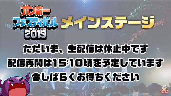 【ガンフェス】嵐・二宮氏がゲストで登場!レイワ降臨チャレンジに挑戦