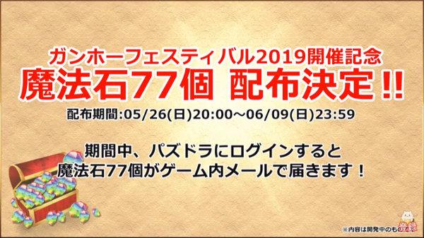 【ガンフェス】ガンフェス開催記念で全ユーザーに魔法石77個配布!本日20時から