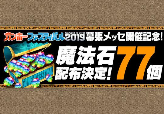 ガンフェス2019開催記念で魔法石77個配布決定!5月26日20時から配布開始