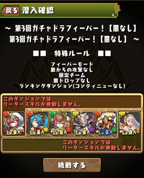 第3回ガチャドラフィーバー!【闇なし】