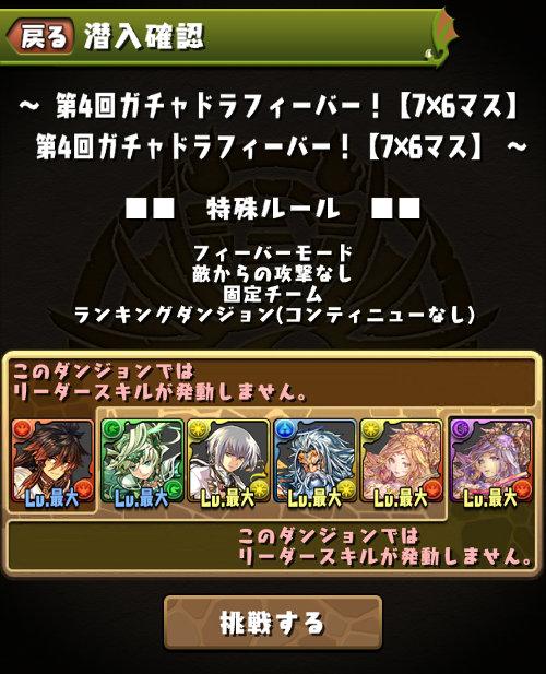 第4回ガチャドラフィーバー!【7×6マス】