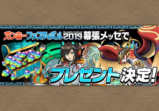 ガンフェス2019のチャレンジ企画で魔法石40個の配布が決定!5月28日朝から配布