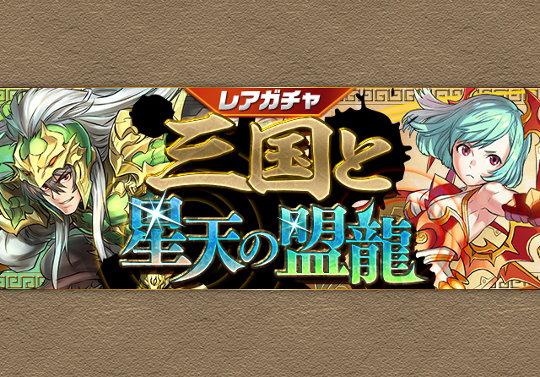 新レアガチャイベント「三国と星天の盟龍」が5月31日12時から開催!