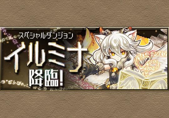 【レーダー】6月3日12時から1人プレイにイルミナ降臨が登場!
