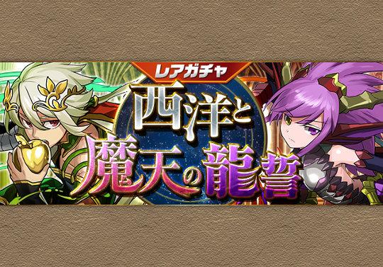 新レアガチャイベント「西洋と魔天の龍誓」が6月7日12時から開催!